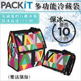 ✿蟲寶寶✿【美國PACKiT】冰酷 多功能冷藏袋 免插電冰箱 保冰長達10小時 - 樂活繽紛