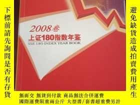二手書博民逛書店[罕見]2008捲上證180指數年鑑9787208079717Y