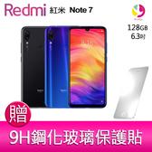 分期0利率 紅米 Redmi Note 7 (4GB/128GB) 4800萬雙攝智慧手機 贈『9H鋼化玻璃保護貼*1』