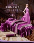 美容床罩四件套80*190定做歐式高檔美容院美體按摩熏蒸床罩送被芯兒YYJ 快速出貨