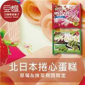 【即期良品】日本零食 北日本 迷你捲心蛋糕15本(草莓/抹茶)