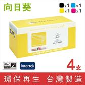 [Sunflower 向日葵] for Fuji Xerox 1黑3彩超值組 DocuPrint CM405df / CP405d (CT202033~CT202036) 環保碳粉匣(11K)
