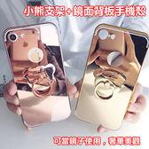 鏡面殼 OPPO A73 A75 A75S 手機殼 小熊支架 指環扣 鏡面背板 保護殼 推拉式 二合一 防摔 金屬殼