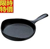 鑄鐵鍋-烤盤炒菜煎不規則日本南部鐵器無塗層早餐煎蛋平底鍋66f14[時尚巴黎]