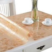 PVC餐桌佈防水防油防燙免洗軟塑膠玻璃台布桌墊茶幾墊磨砂水晶板  ATF  極有家
