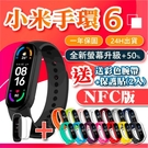 小米手環6 NFC版 送水凝膜保護貼+彩...