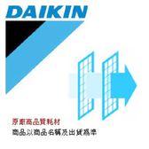 『DAIKIN』☆大金空氣清靜機原廠濾紙99A0454 /適用MC-75LSC /MC80LSC 的機型