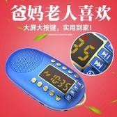 收音機老人隨身聽u盤播放器便攜插卡【雙十一狂歡8折起】