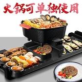 電烤盤 110V雙面烤盤涮烤鴛鴦鍋電煮鍋電烤盤家用燒烤盤燒烤機 618狂歡購