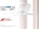【燈王的店】台灣將財DC吊扇 直流變頻省電 正轉反轉(46吋/56吋) 吊扇+遙控器 DC23-670