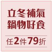立冬補氣鍋物好食【任2件79折】