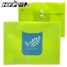 【HFPWP】綠色PP橫式附繩立體歐風文件袋 環保材質 板厚0.18mm台灣製 CEL218-Y