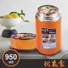 【川本之家】真空燜燒餐罐950ML-甜澄橘JA-K950O