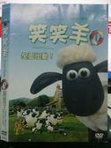 挖寶二手片-X15-072-正版DVD*電影【笑笑羊-全面出動(1)】-在英國鄉村的一個農場裡,住著笑笑羊與