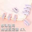 棉被固定器-安全無針被腳固定器(6入)【AN SHOP】