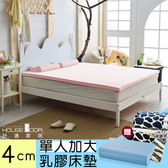 House Door 大和抗菌表布 4cm乳膠床墊全配組-單大3.5尺甜美粉
