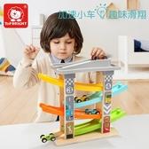玩具 特寶兒1-2-3歲寶寶玩具益智早教男孩兒童女孩軌道滑翔車玩具汽車 城市科技DF