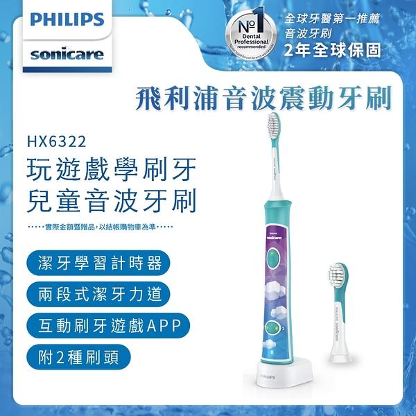 飛利浦 Sonicare 新一代兒童音波震動牙刷 HX6322/04