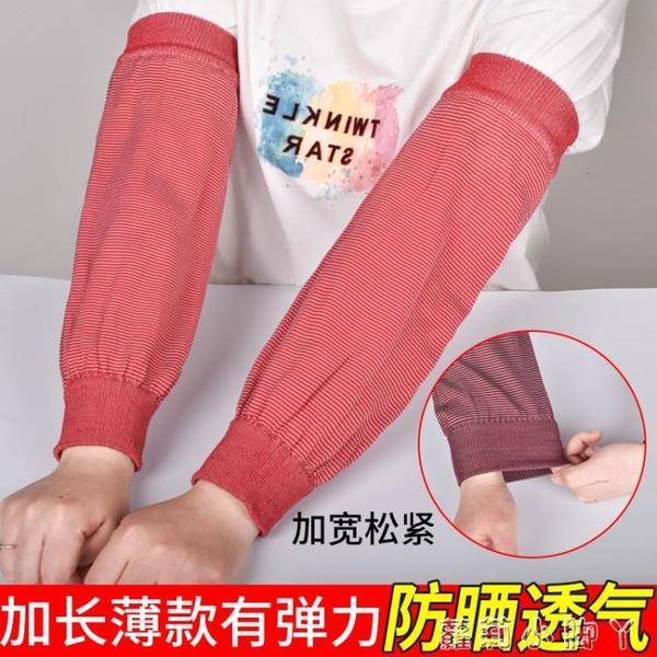 加長針織彈力袖套寬松透氣防油防污廚房耐磨護袖勞保工作手臂套袖 蘿莉新品