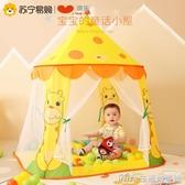 澳樂兒童游戲屋可折疊寶寶室內外游戲早教玩具城堡帳篷之鹿小寶 NMS生活樂事館