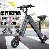 超輕便兩輪摺疊式電動車成人電瓶車代步迷你小型鋰電池電動自行車   極客玩家  igo
