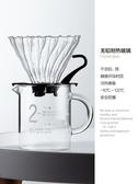 家用煮咖啡的器具玻璃分享壺v60咖啡過濾杯手沖咖啡壺套裝 瑪奇哈朵