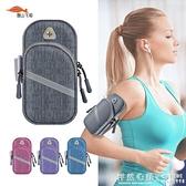 跑步手機臂包臂帶男女款通用多功能運動戶外手機袋臂套防水手腕包 ◣怦然心動◥