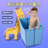 折疊浴盆 加大號嬰兒浴盆兒童洗澡桶可折疊小孩沐浴桶可坐寶寶泡澡盆桶家用  mks阿薩布魯