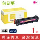 向日葵 for HP CF213A/CF213/213A/131A 紅色環保碳粉匣/適用 HP LaserJet Pro 200 M251nw/200 M276nw