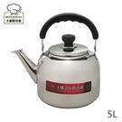 王樣316不銹鋼茶壺特厚笛音壺5L開水壺泡茶壺-大廚師百貨