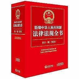 簡體書-十日到貨 R3Y【新編中華人民共和國法律法規全書(第十一版 2018)】 9787519716264 法