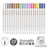 【 廣納 20色盒裝 金屬彩繪毛筆 】 GuangNa Metallic Pen 水性 照片筆 菲林因斯特