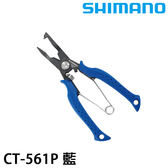 漁拓釣具 SHIMANO CT-561P 藍 (路亞鉗)