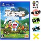 現貨 PS4 哆啦A夢 牧場物語 中文版