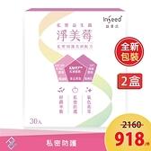 【新包裝】InSeed淨美莓-私密益生菌(30包/盒) 【兩盒組】蔡英傑教授推薦 惠生研