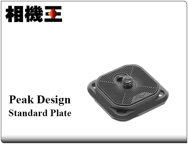 Peak Design Standard Plate 標準型快拆板〔Capture V3 專用〕