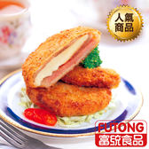 《1016-1101↘175》【富統食品】起司豬排10片
