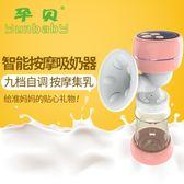 孕貝電動吸奶器一體式可充電全自動吸乳靜音吸力大按摩 【PINKQ】