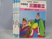 【書寶二手書T9/少年童書_MPY】中國歷史_6~10期間_共5本合售_三國鼎立等