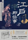 (二手書)江戶那些事:穿越三百年老東京,原來幕府將軍和庶民百姓是這樣過日子的..