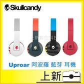 骷髏糖Skullcandy 美國潮牌 Uproar 阿波羅 藍牙 小耳罩式耳機 三色《台南/上新/公司貨》