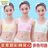 女童純棉內衣小背心中大童抹胸吊帶女孩發育期文胸小學生9-12胸罩『小淇嚴選』