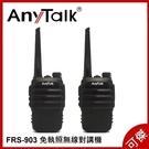 ROWA FRS-903 免執照 無線對講機 2入/1組 業務型 對講機 無線電 公司貨 送超值好禮