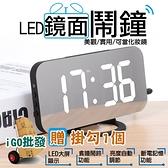 〈限今日-超取288免運〉 LED鏡面鬧鐘 鏡子 鬧鐘 時鐘 電子鐘 靜音 壁掛 桌上 臥室【F0445】
