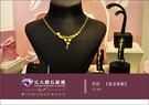 ☆元大鑽石銀樓☆『花語』結婚黃金套組 *項鍊、手鍊、戒指、耳環*