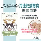 【SofyDOG】KIWIPET 天然零食 貓咪冷凍乾燥系列 袋鼠肉餅