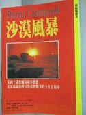 【書寶二手書T1/一般小說_IEW】沙漠風暴_畢利耶爾上將