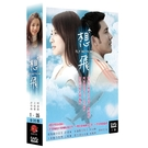 想飛 DVD ( 許瑋倫/立威廉/印小天/柯淑勤/張鐵林 )