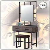 【水晶晶家具/傢俱首選】馬汀2.7呎工業風黑鐵砂水管造型化妝鏡台 JF8022-2