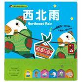 《風車童書》西北雨-小蘋果趣味歡唱童謠繪本